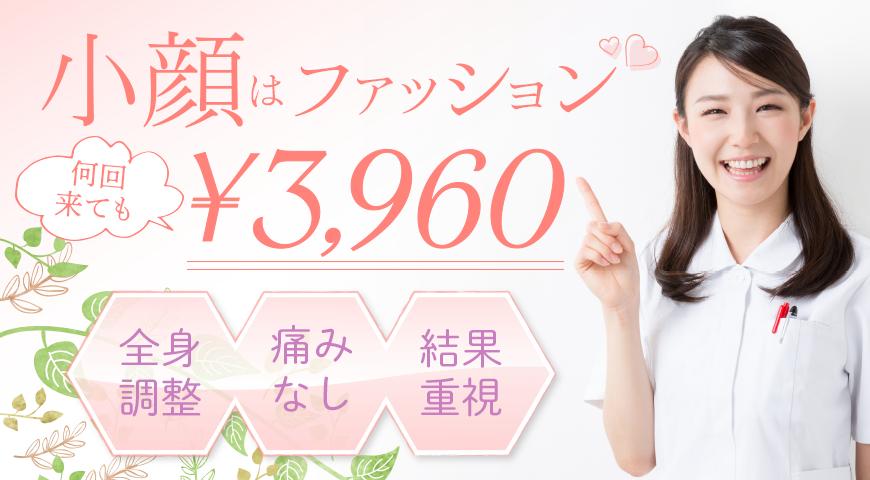 博多駅筑紫口から徒歩40秒の小顔専門店